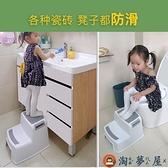 洗手凳衛生間踩腳寶寶防滑凳腳踏馬桶階梯墊腳凳【淘夢屋】