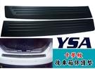 台灣製 YSA 卡夢紋路 後車箱防刮墊 後車箱保護墊 後車廂保護墊 後踏保護墊 後車廂墊 止滑墊