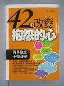 【書寶二手書T6/心靈成長_IGF】42招改變抱怨的心_林杰