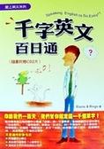 二手書博民逛書店 《千字英文百日通(附2CD)》 R2Y ISBN:9867931424│Elaine&
