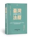 臺灣法曆:法律歷史上的今天(1-6月)【城邦讀書花園】