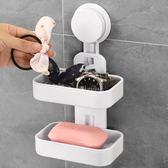 肥皂盒 強力吸盤肥皂盒免打孔創意壁掛香皂盒時尚雙層大號浴室瀝水肥皂架