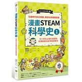 漫畫STEAM科學史(1)石器時代到古希臘.奠定科學基礎知識(中小學生必讀科普讀
