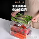 食品級冰箱收納盒整理冷凍層整理專用保鮮抽屜式雞蛋帶蓋神器蔬菜 居家家生活館
