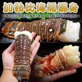 【屏聚美食】蔚藍海-加勒比海龍蝦身X2尾免運組(220+-10%/尾)