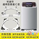 洗衣機底座 洗衣機底座置物架洗衣機墊加粗加厚冰箱底座腳架通用可移動萬向輪T