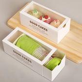 50個/捆 蛋糕卷盒子餅干點心包裝盒抽屜式西點盒【奈良優品】
