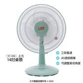 【上元】14吋桌扇/立扇/電扇/電風扇/風扇 SY-1450