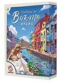 『高雄龐奇桌遊』 漫步彩色島 Walking in Burano 繁體中文版 正版桌上遊戲專賣店