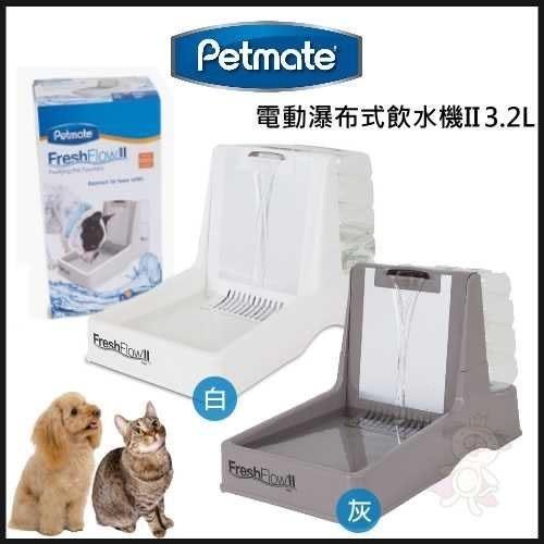 *WANG*美國Petmate 電動瀑布式飲水機第II代【灰色DK-24821/白色DK-24818】約3.2公升
