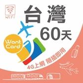 【Want Card】台灣上網卡 60日不降速 4G上網 吃到飽上網SIM卡 網卡 漫遊卡