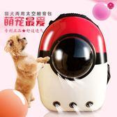 貓包太空艙寵物包寵物外出便攜背包