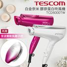 【獨家贈TIB10髮梳】 TESCOM  TCD5000TW 白金奈米膠原蛋白吹風機  公司貨