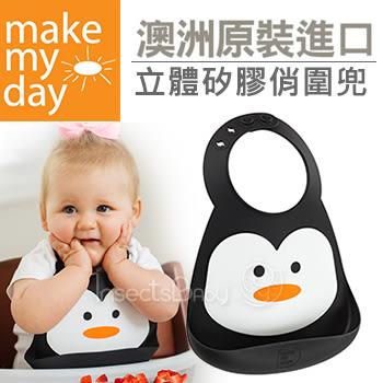 ✿蟲寶寶✿【make my day】歐美部落客推薦 澳洲進口 立體矽膠圍兜 - 極地企鵝