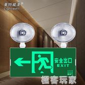 消防應急燈新國標雙頭LED應急照明燈安全出口指示燈疏散指示牌 『極客玩家』