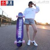 滑板初學者滑板長板成人男生女生公路刷街舞板青少年少女四輪滑板車  LX曼莎時尚