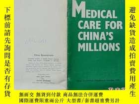 二手書博民逛書店MEDICAL罕見CARE FOR CHINA S MILLIO