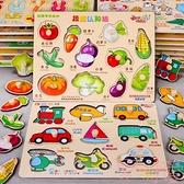 手抓板拼圖幼兒童早教益智玩具寶寶積木形狀認知配對【聚可愛】