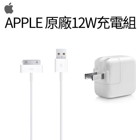 【marsfun火星樂】Apple 蘋果原廠12W充電組/30pin傳輸線/12W充電頭/原廠旅充/轉接頭/USB充電器/iPhone4