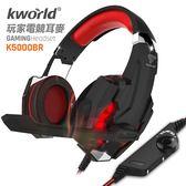 廣寰 Kworld 渦輪式红光 玩家電競耳麥-黑紅 K5000-BR