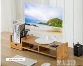 電腦置物架 竹庭顯示器增高架電腦支架楠竹桌面收納電腦置物架電腦架子抬高架 青山市集