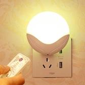 LED聲光控感應小夜燈插電床頭燈創意夢幻迷你遙控節能嬰兒喂奶燈 【帝一3C旗艦】