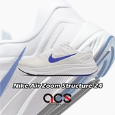 Nike 慢跑鞋 Air Zoom Structure 24 白 藍 男鞋 運動鞋 【ACS】 DA8535-100
