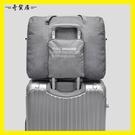 ★折疊旅行袋手提超大容量旅游男女款短途拉桿包輕便韓版行李袋可愛