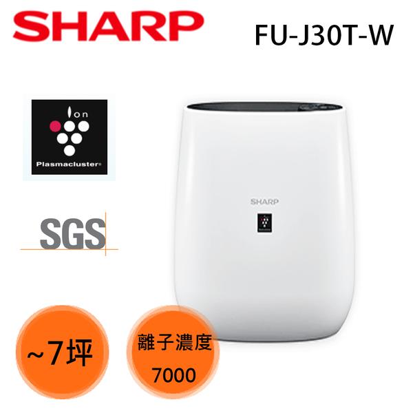 【SHARP夏普】~7坪 自動除菌離子空氣清淨機 FU-J30T(白) 免運費