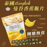泰國Bangkok曼谷香蕉脆片 75g 曼谷香蕉脆片 泰國香蕉脆片 香蕉脆片香蕉餅乾 香蕉餅 香蕉乾