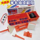 《派樂》台灣製 羊毛 油漆刷具組-油漆刷...