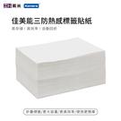 超取三防熱感標籤貼紙500張 (100x150mm)