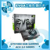 EVGA 艾維克 GTX1060 6GB GAMING ACX 2.0 GDDR5 PCI-E圖形卡