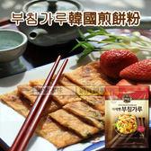 韓式煎餅粉1Kg [KO8801007150390] 千御國際