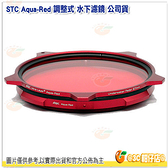 STC Aqua-Red 77mm 調整式 水下濾鏡 公司貨 紅色濾鏡 潛水 可調式 可拆式 好清洗