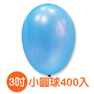 珠友 BI-03001B 台灣製-3吋小圓球(水球)/大包裝