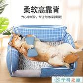 寵物床狗窩冬保暖可拆洗小型犬用品狗狗窩【千寻之旅】