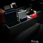 汽車用品置物盒車載座椅縫隙儲物盒車內裝飾多功能通用夾縫收納箱 道禾生活館
