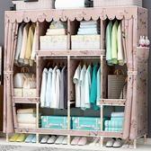 實木衣櫃簡易布衣櫃布藝收納衣服櫃子折疊組裝簡約現代經濟型衣櫥