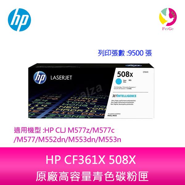 HP CF361X 508X 原廠高容量青色碳粉匣適用機型:HP CLJ M577z/M577c/M577/M552dn/M553dn/M553n