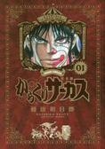 からくりサ−カス完全版 01(少年サンデ−コミックススペシャル)