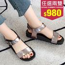 TC101 MIT韓版金屬片簡約厚底涼鞋 顏色:黑/錫 尺寸:36-39