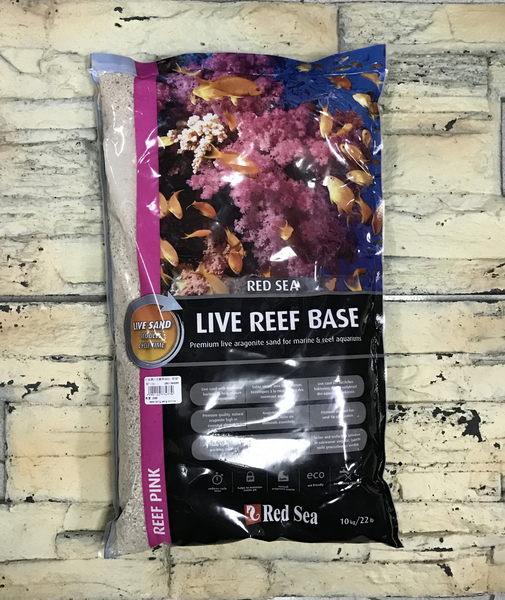 【西高地水族坊】以色列Red Sea 紅海珊瑚溼式活菌珊瑚砂-珊瑚粉紅10kg