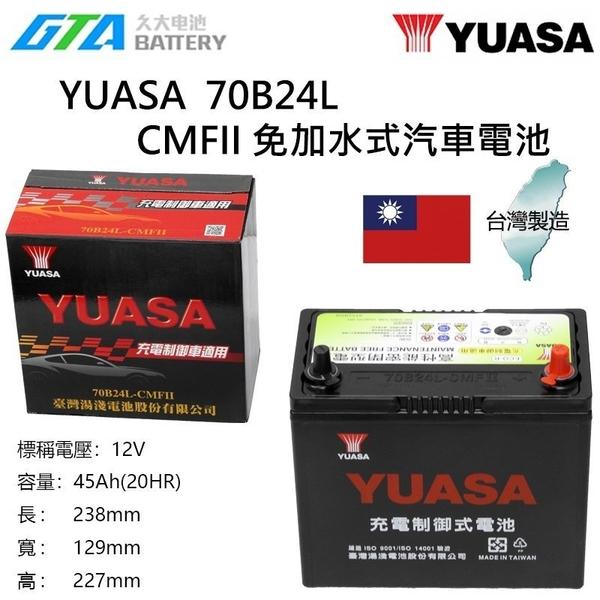 【久大電池】 YUASA 湯淺 70B24L 免保養式 07年前ALTIS、1998年前 瑞獅、TIIDA