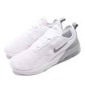 Nike 慢跑鞋 Air Max Motion 2 白 灰 氣墊 運動鞋 休閒鞋 男鞋【PUMP306】 AO0266-101