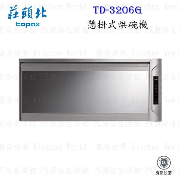 【莊頭北】TD-3206G懸掛式臭氧烘碗機(90CM)