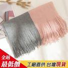 B539 雙色拚色圍巾 柔感輕盈 百搭 羊絨圍巾 糖果色 圍巾 柔軟 仿羊絨 絲巾 針織 【熊大碗福利社】