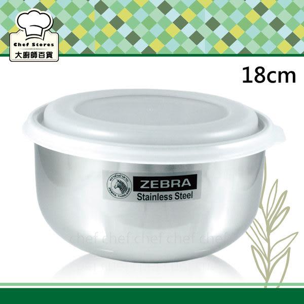 ZEBRA斑馬牌不鏽鋼保鮮調理碗保鮮碗18cm調理鍋(加高型)附密封上蓋便當盒-大廚師百貨