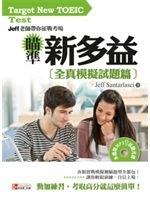 二手書《瞄準新多益-全真模擬試題篇:Jeff 老師帶你征戰考場(附MP3)》 R2Y ISBN:9861577866