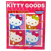 asdfkitty*二手商品賠錢特價-KITTY GOODS COLLECTION-30周年紀念特刊-絕版雜誌-日文版-正版商品